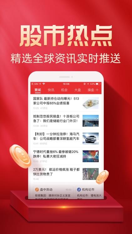 同花顺-炒股、股票 screenshot-8