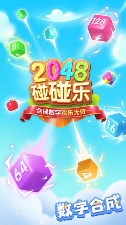 2048-碰碰乐游戏
