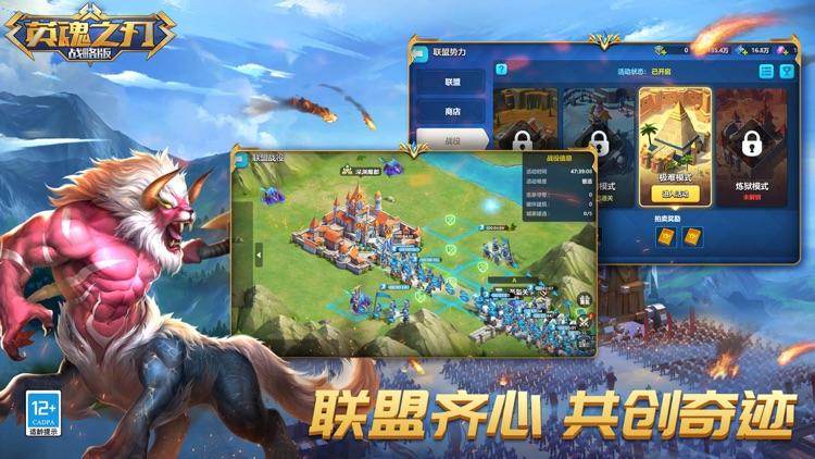 英魂之刃战略版 screenshot-5
