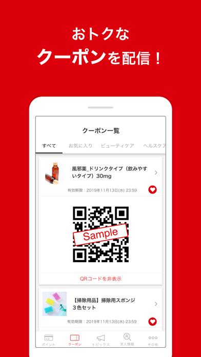 レデイ薬局公式アプリのおすすめ画像3