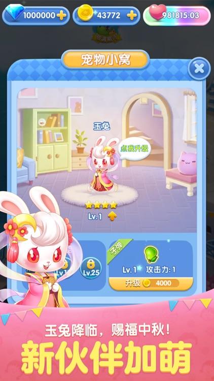天天爱消除 screenshot-5