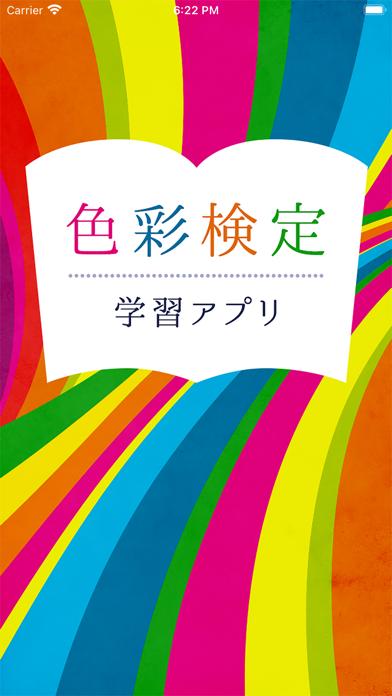 色彩検定学習アプリ 最新テキスト版のおすすめ画像1