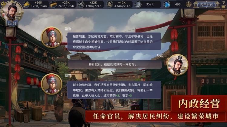 英雄之城II-全球战争策略手游 screenshot-8