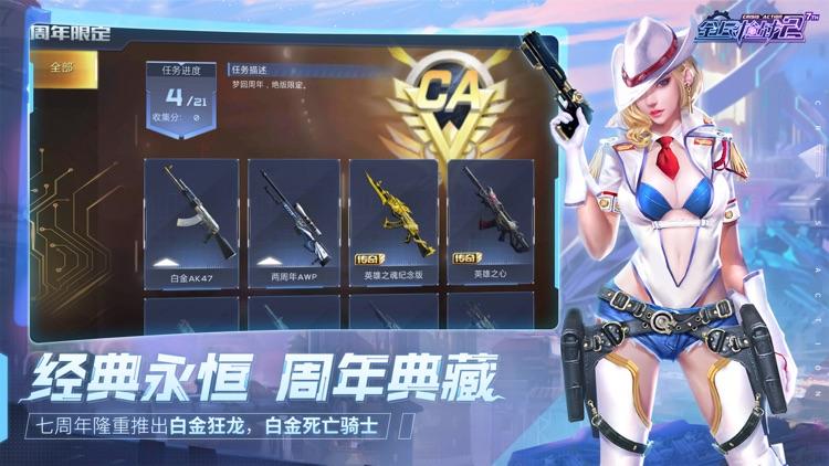 全民枪战2: 王者试炼 screenshot-4