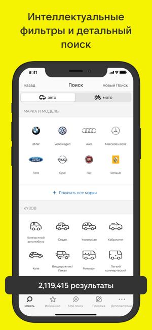 AutoScout24: рынок автомашин Screenshot