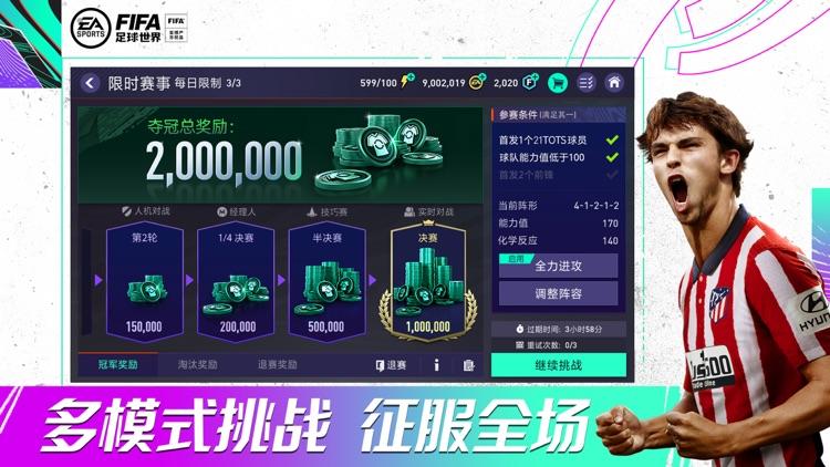 FIFA足球世界-引擎升级 screenshot-7