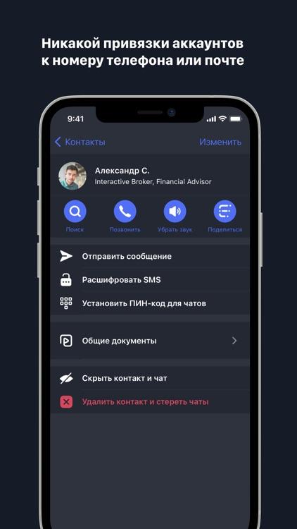 Insight — Private Messenger