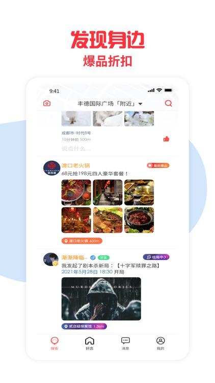 探街 screenshot-0