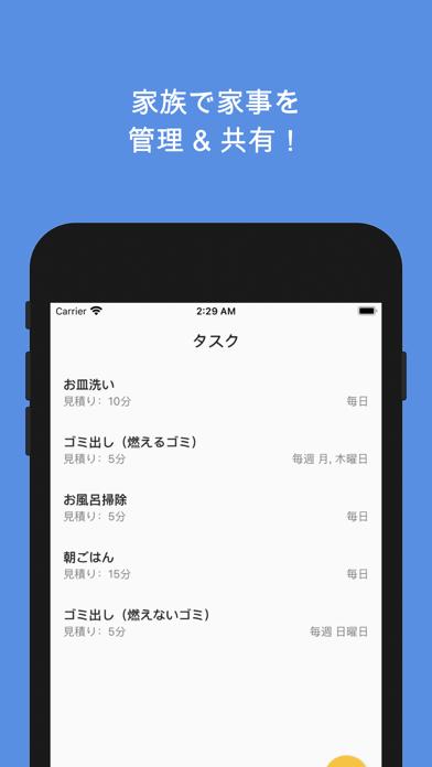 カジトリ紹介画像2