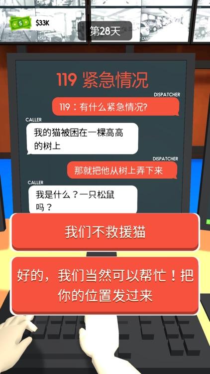 超级接线员 screenshot-3