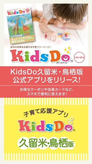 KidsDo久留米・鳥栖版紹介画像1