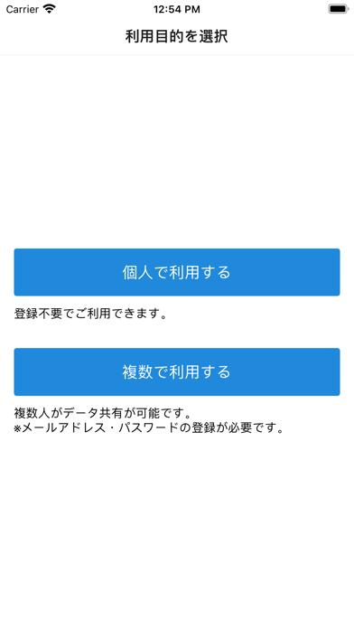 食材管理アプリ紹介画像7