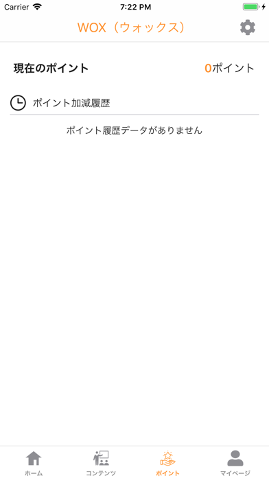 WOX(ウォックス)紹介画像6