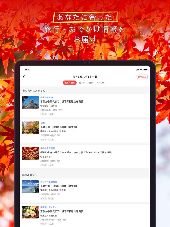 るるぶ/観光ガイド&ホテル予約のおすすめ画像3