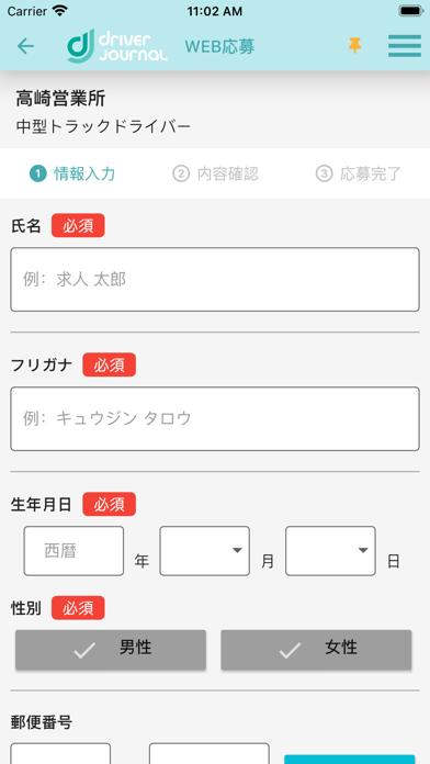 ドライバージャーナル - 求人アプリ紹介画像9