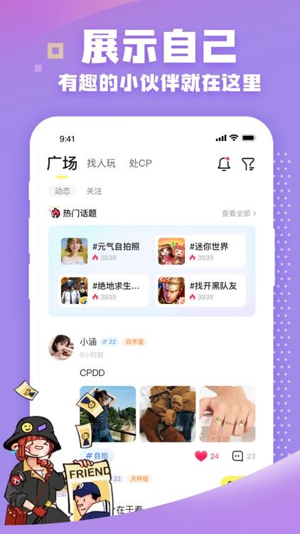 团团开黑-游戏开黑连麦交友平台 screenshot-4