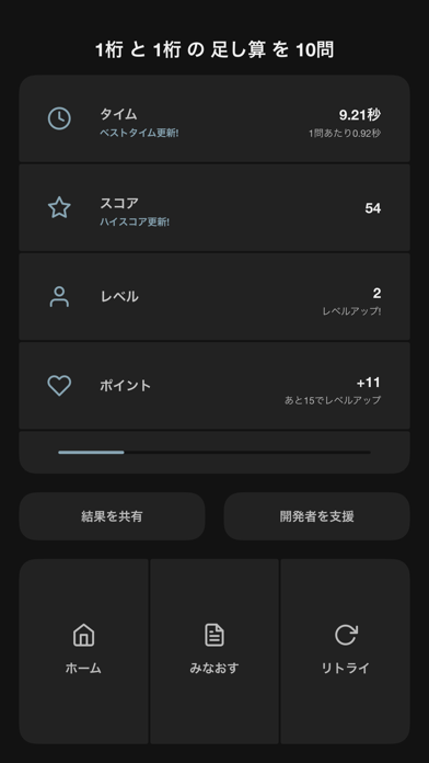 Ninimaths 暗算アプリのおすすめ画像7