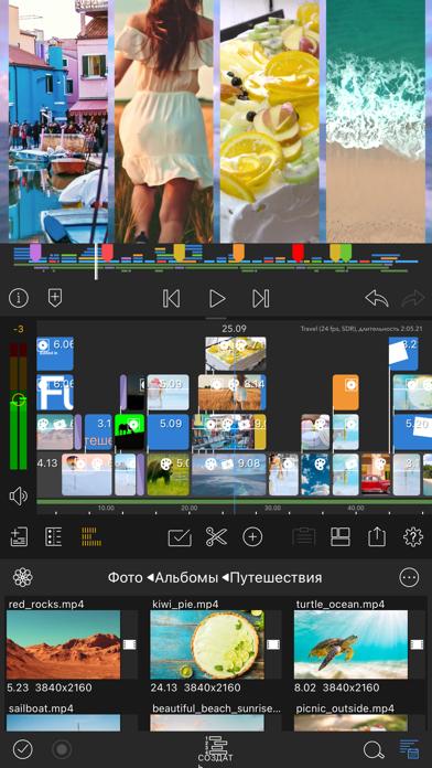 Скриншот №1 к LumaFusion