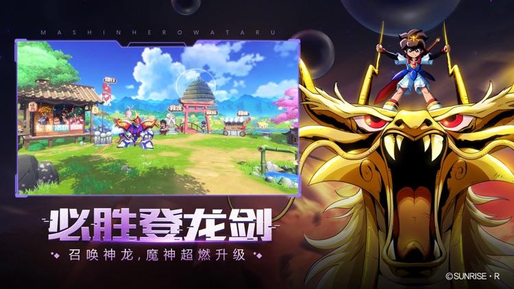 魔神英雄传-神龙斗士 screenshot-3
