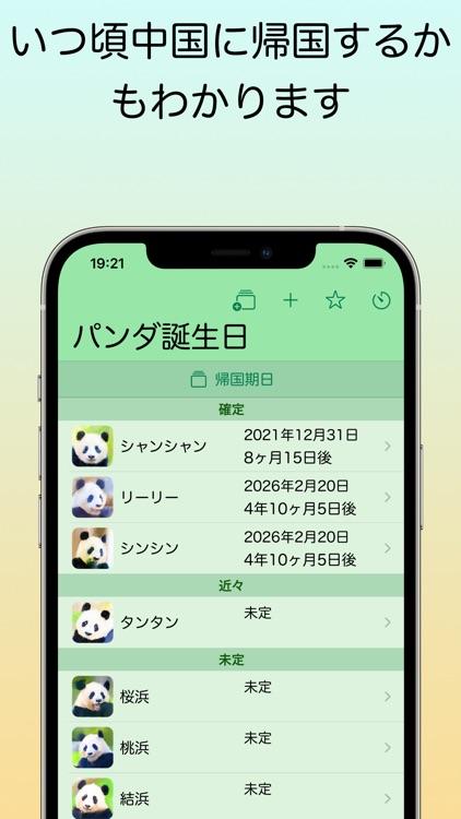 パンダ誕生日 screenshot-5
