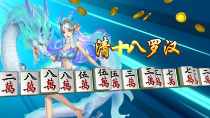 蜀山四川麻将-欢乐麻将好友约局游戏 App 视频