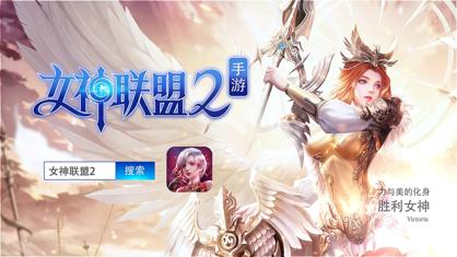 女神联盟2-二次元卡牌竞技养成游戏 App 视频