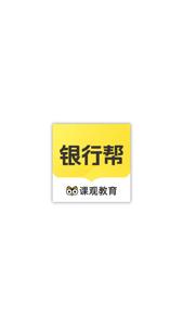课观银行帮-银行招聘考试题库 App 视频