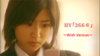 366日〜Wish Version〜