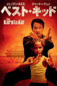 ベスト・キッド (字幕/吹替) (2010)