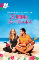 50回目のファースト・キス (吹替版)