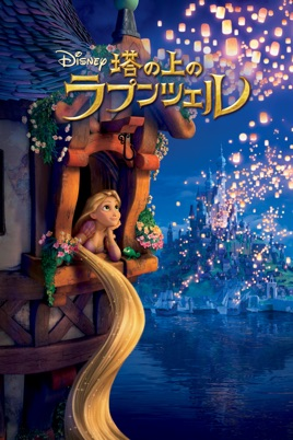 Tangled (Dubbed) on iTunes