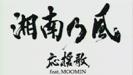 応援歌 feat.MOOMIN