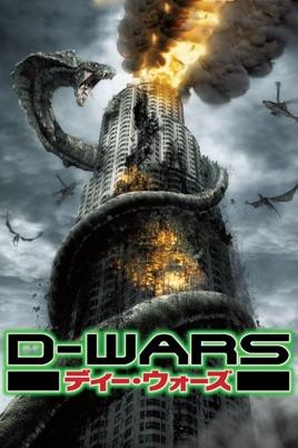 D-WARS ディー・ウォーズ (字幕...