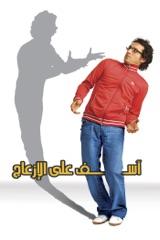Asef Ala El Ez'Ag