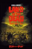 ランド・オブ・ザ・デッド (ディレクターズ・カット) Land of the Dead (Director's Cut) [吹替版] [2005]