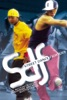 Locandina Sdf Street Dance Fighters su Apple iTunes