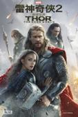 雷神奇俠2:黑暗世界 Thor: The Dark World