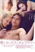 愛とセックスとセレブリティ(字幕版)