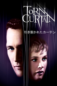 引き裂かれたカーテン Torn Curtain (日本語字幕版)