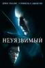 Неуязвимый - M. Night Shyamalan