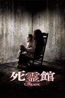 死霊館 (字幕/吹替)