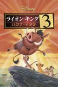 ライオン・キング3 ハクナ・マタタ (吹替版)