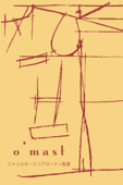 O'Mast (字幕版)