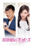 101回目のプロポーズ ~SAY YES~(字幕版)