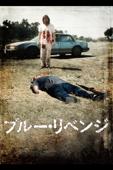 ブルー・リベンジ(字幕版)
