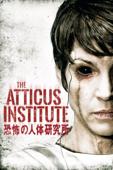 恐怖の人体研究所 the Atticus Institute (吹替版)