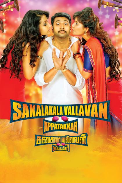 Sakalakala Vallavan (2015) UNCUT HDRip 720p 1.5GB [Hindi DD 2.0 – Tamil 2.0] ESubs MKV