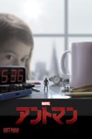 Peyton Reed - アントマン (字幕/吹替) artwork