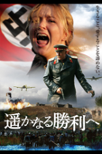 遥かなる勝利へ(字幕版)