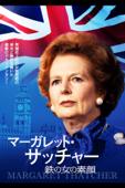マーガレット・サッチャー 鉄の女の素顔(字幕版)